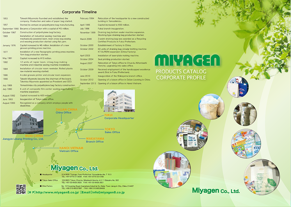 Miyagen Product Catalog