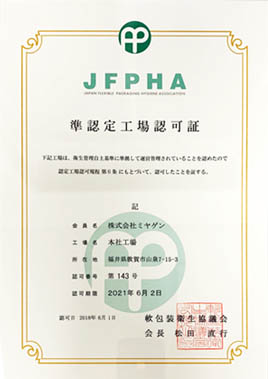 Japan Flexible Packaging Hygiene Association as a semi-accredited factory.